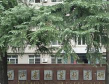 浙江省林科院
