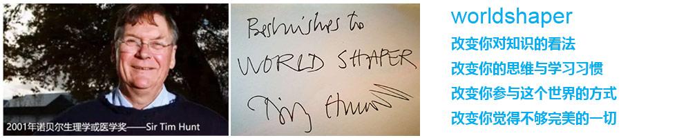 worldshaper 改变你对知识的看法,改变你的思维与学习习惯,改变你参与这个世界的方式,改变你觉得不够完美的一切